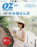 OZ magazine Petit (オズマガジンプチ) 2017年 08月号 [雑誌]