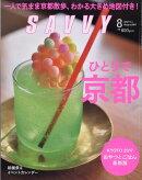 SAVVY (サビィ) 2017年 08月号 [雑誌]