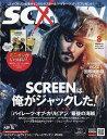 SCREEN (スクリーン) 2017年 08月号 [雑誌]
