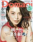 Domani (ドマーニ) 2017年 08月号 [雑誌]
