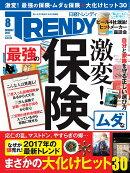日経 TRENDY (トレンディ) 2017年 08月号 [雑誌]