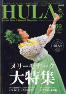 HULA Lea (フラレア) 2017年 08月号 [雑誌]