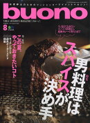 buono (ブオーノ) 2017年 08月号 [雑誌]