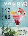veggy (ベジィ) 2017年 08月号 [雑誌]