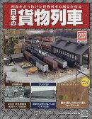 日本の貨物列車 2017年 8/23号 [雑誌]