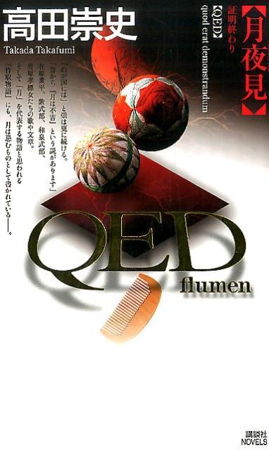 QED 〜flumen〜月夜見 (講談社ノベルス) [ 高田 崇史 ]
