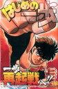 はじめの一歩(118) (講談社コミックス) [ 森川 ジョージ ] ランキングお取り寄せ