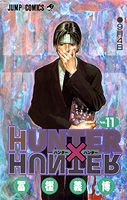 HUNTER×HUNTER(11)