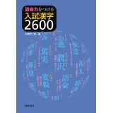 語彙力をつける入試漢字2600