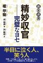 精妙収官ーー完璧なヨセ (碁楽選書) [ 権甲龍 ]