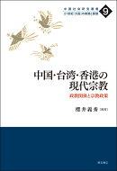 中国・台湾・香港の現代宗教
