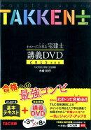 DVD>わかって合格る宅建士講義DVD(2015年度版)