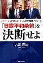 「日露平和条約」を決断せよ メドベージェフ首相&プーチン大統領守護霊メッセージ (OR BOOKS) [ 大川隆法 ]