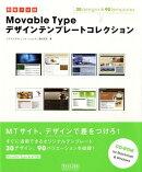 Movable Typeデザインテンプレートコレクション