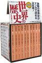 漫画版世界の歴史(全10巻セット) (集英社文庫)