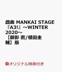 【楽天ブックス限定特典付】戯曲 MANKAI STAGE『A3!』〜WINTER 2020〜【御影 密/植田圭輔】版