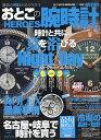 おとこの腕時計 HEROES (ヒーローズ) 2017年 08月号 [雑誌]