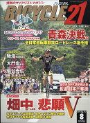 BICYCLE21 (バイシクル21) Vol.167 2017年 08月号 [雑誌]