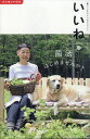 月刊クーヨン増刊 いいね 32号 2017年 08月号 [雑誌]