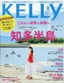 KELLy (ケリー) 2017年 08月号 [雑誌]