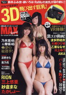 CURCUS MAX SPECIAL (サーカス・マックス スペシャル) vol.27 2017年 08月号 [雑誌]