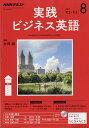 NHK ラジオ 実践ビジネス英語 2017年 08月号 [雑誌]