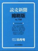 読売新聞縮刷版 2017年 08月号 [雑誌]