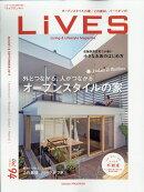 LiVES (ライヴズ) 2017年 08月号 [雑誌]