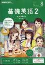 NHK ラジオ 基礎英語2 CD付き 2017年 08月号 [雑誌]