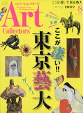 Artcollectors (アートコレクターズ) 2017年 08月号 [雑誌]