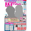 月刊 TVガイド関西版 2017年 08月号 [雑誌]