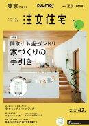 SUUMO注文住宅 東京で建てる 2017年夏秋号 [雑誌]