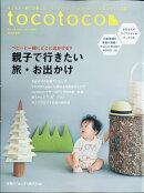 tocotoco (トコトコ) 2017年 08月号 [雑誌]