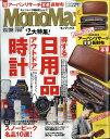 Mono Max (モノ・マックス) 2017年 08月号 [雑誌]