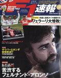 F1 (エフワン) 速報 2017年 8/3号 [雑誌]