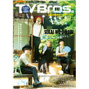TV Bros. (テレビブロス) 関西版 2017年 8/12号 [雑誌]