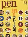 Pen (ペン) 2017年 8/15号 [雑誌]