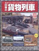 日本の貨物列車 2017年 8/16号 [雑誌]