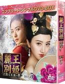 麗王別姫〜花散る永遠の愛〜 BOX5<コンプリート・シンプルDVD-BOX>