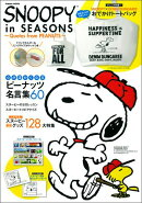 SNOOPY in SEASONS〜Quotes from PEANUTS〜