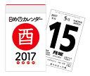 日めくりカレンダー(A7)(2017) ([カレンダー])