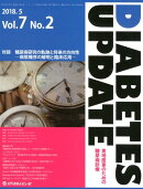 DIABETES UPDATE(Vol.7 No.2(2018)