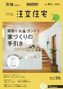 SUUMO注文住宅 茨城で建てる 2017年夏秋号 [雑誌]