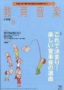 教育音楽 小学版 2017年 08月号 [雑誌]