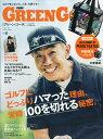 GREEN GORA (グリーンゴラ) VOL.6 by YOUNG GOETHE (バイ・ヤングゲーテ) 2017年 08月号 [雑誌]