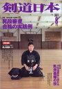 剣道日本 2017年 08月号 [雑誌]