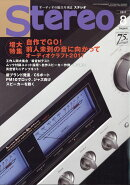 stereo (ステレオ) 2017年 08月号 [雑誌]