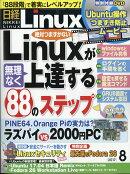 日経 Linux (リナックス) 2017年 08月号 [雑誌]