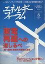 エネルギーフォーラム 2017年 08月号 [雑誌]