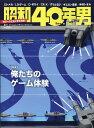 昭和40年男 2017年 08月号 [雑誌]